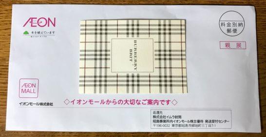 イオンモールの株主優待 (封筒)