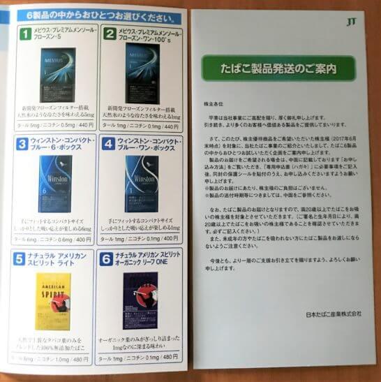 JTの株主優待 (タバコ申込)