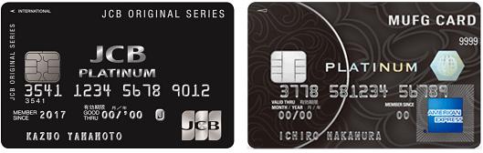 JCBプラチナとMUFGカード・プラチナ・アメリカン・エキスプレス・カード