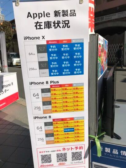 iPhone X発売日の13時半のビックカメラ有楽町の在庫状況