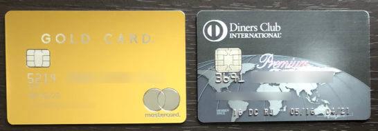 ラグジュアリーカード(ゴールドカード)とダイナースプレミアム