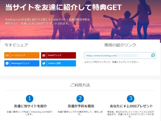Booking.comの友達紹介画面