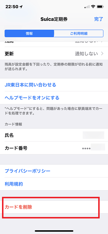 Apple PayのWalletアプリのSuica削除