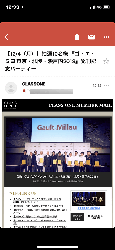 iPhone Xで受信したHTMLメール