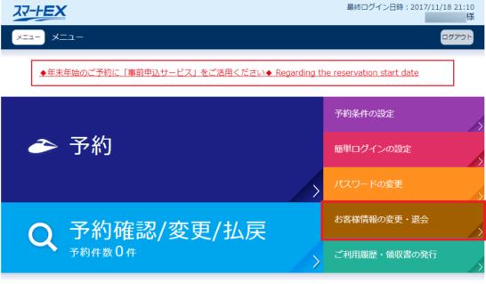 スマートEX会員画面トップページ