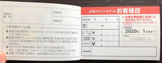 JCBタクシーチケットの控え