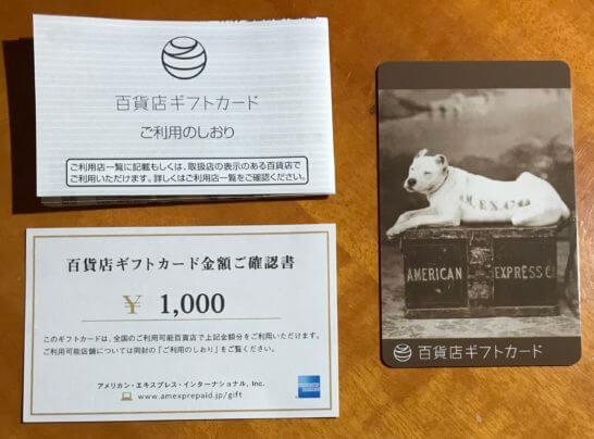 アメックスの清水寺イベントのお土産(百貨店ギフトカード) (1)