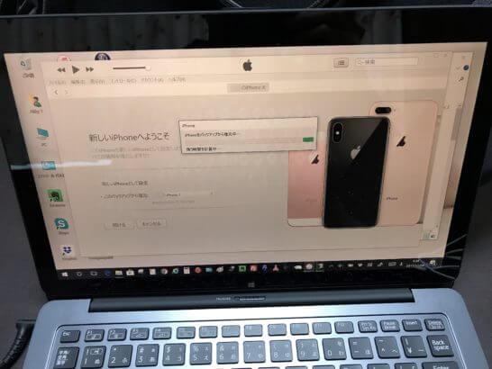 iPhone Xの復元作業