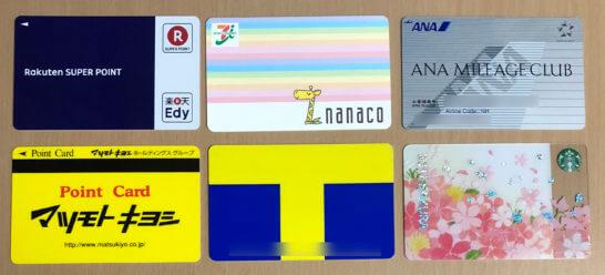 楽天ポイントカード・nanaco・AMC・マツモトキヨシポイントカード・Tカード・スターバックスカード