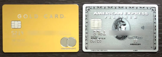 ラグジュアリーカード(ゴールドカード)とアメックス・プラチナ