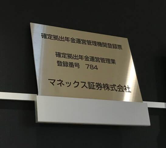 確定拠出年金運営管理機関登録票 登録番号784 マネックス証券の看板