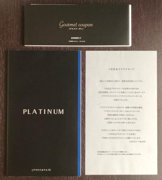 三井住友プラチナカードのプラチナグルメクーポンとプラチナホテルの冊子