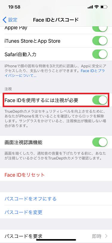 Face IDを使用するには中止が必要という設定項目