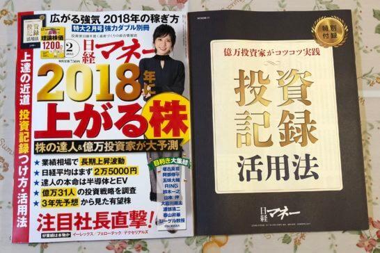 日経マネー 2018年2月号と特別付録 (投資記録活用法)