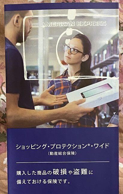 アメックスのショッピング・プロテクション・ワイド