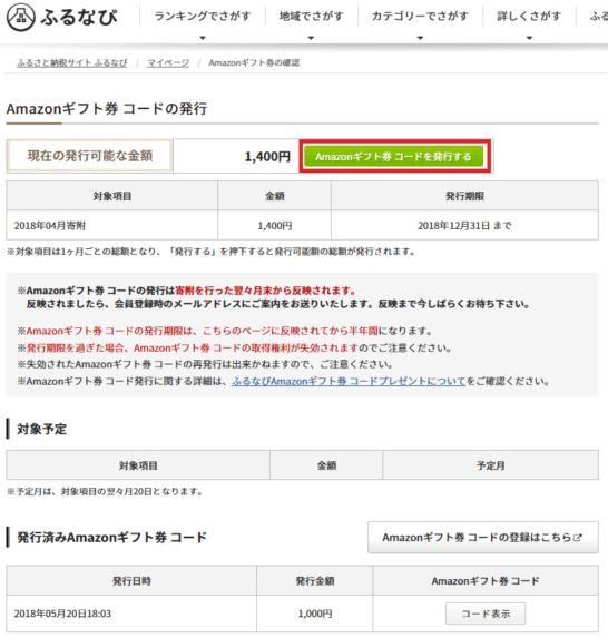 ふるなびのAmazonギフト券 コードの発行・確認画面