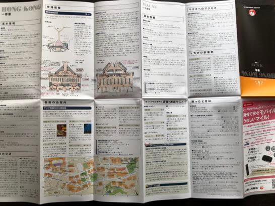 JALシティガイドマップ(香港・マカオ) (基本情報・街案内)