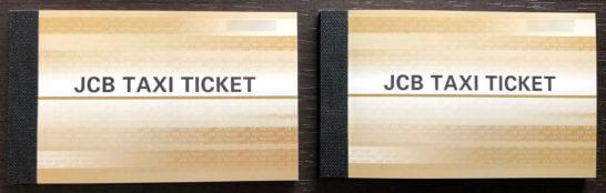 JCBタクシーチケット (表面)