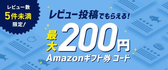 ふるなびのレビュー投稿でAmazonギフト券 コード最大200円プレゼントキャンペーン