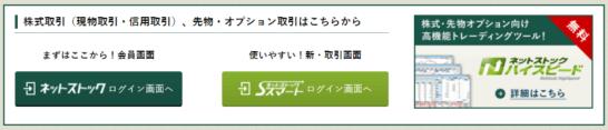 松井証券の取引画面へのログイン画面