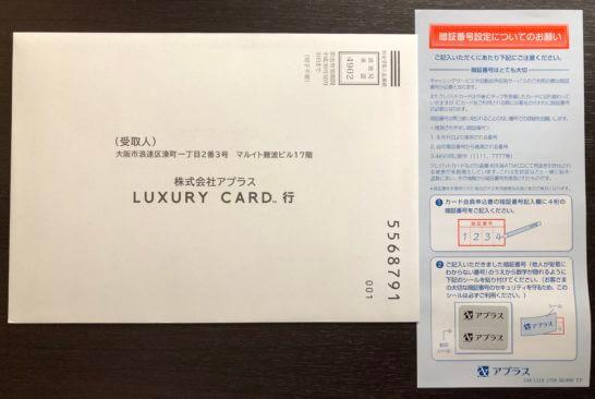 法人決済用ラグジュアリーカードの返信用封筒