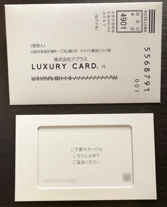 ラグジュアリーカードのカード返送物