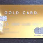ラグジュアリーカード(ゴールドカード)新券面