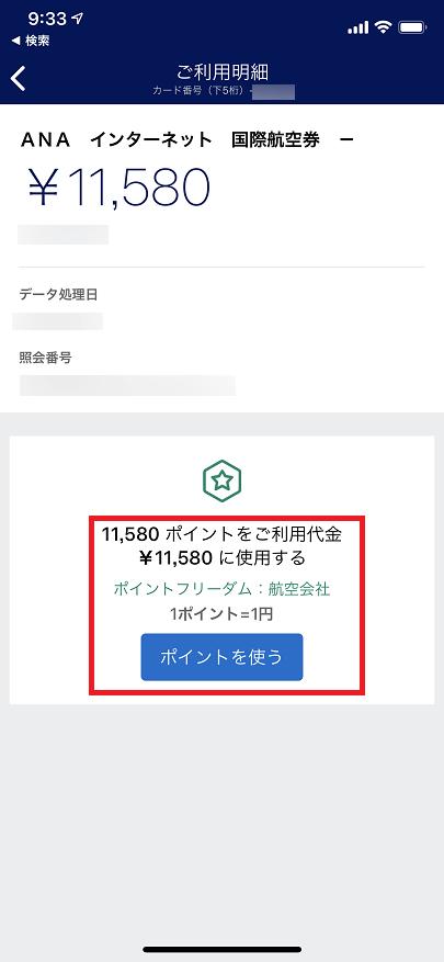アメックスのアプリでのポイントフリーダムのレート(航空券の支払いは1ポイント1円)