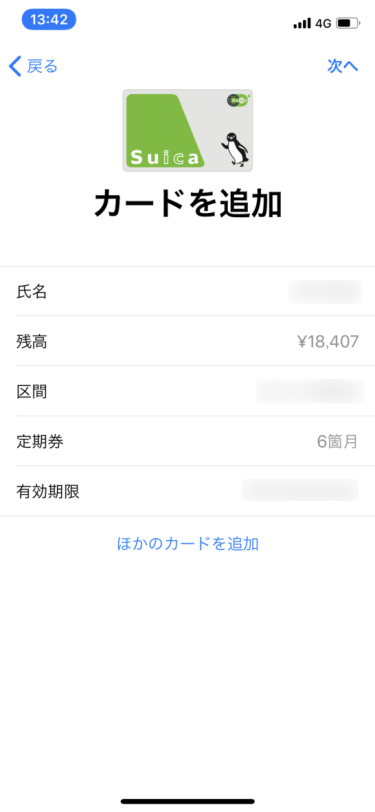 iPhone XのApple PayのSuicaカード追加画面