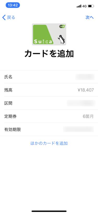 iPhone XのApple PayのSuicaカード追加画面
