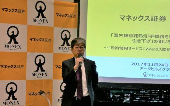 マネックス証券の松本社長