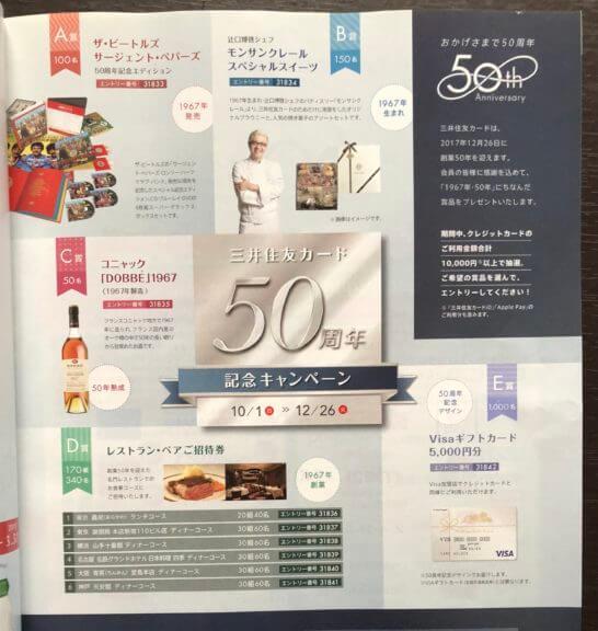 三井住友カード50周年記念キャンペーン