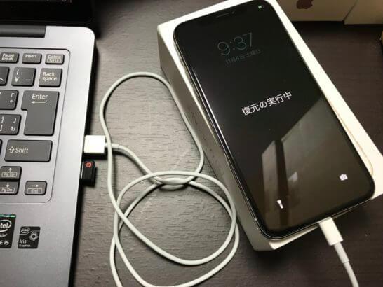 復元中のiPhone X
