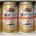 キリンビールの株主優待 (100株の一番搾り)
