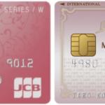 JCB CARD W plus Lと三井住友VISAアミティエカード