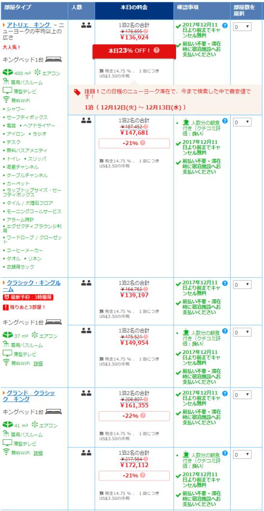 Booking.comの客室選択画面