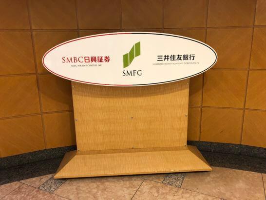 SMBC日興証券と三井住友銀行の看板