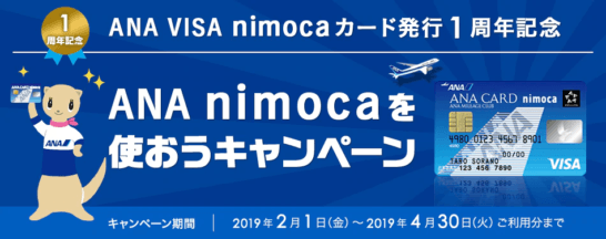 ANA VISA nimocaカード 1周年記念キャンペーン