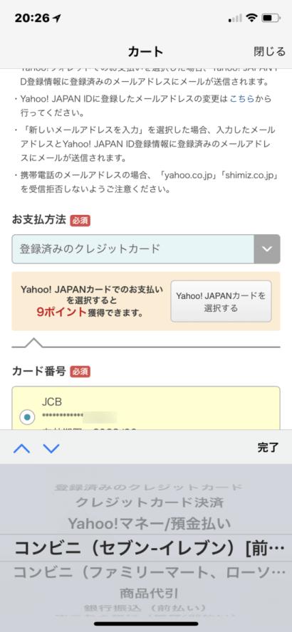 Yahoo!ショッピングのiOSアプリ(カートの支払い方法選択画面)