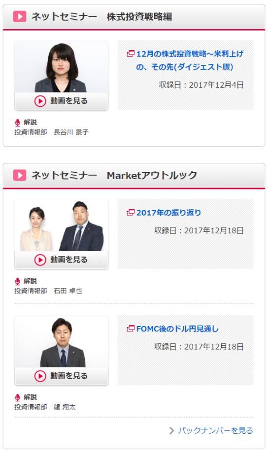 SMBC日興証券のネットセミナー