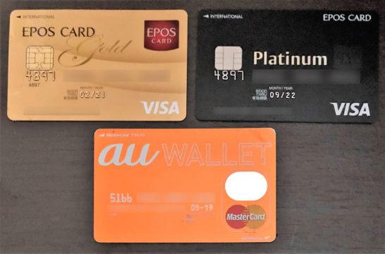 エポスゴールドカード、エポスプラチナカード、au WALLETプリペイドカード