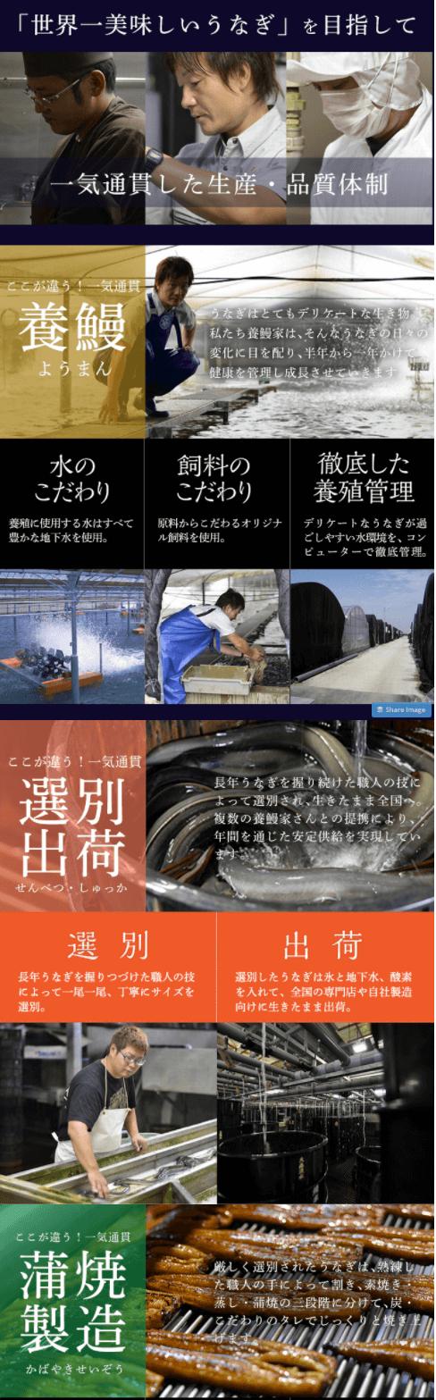 宮崎県 都農町の返礼品であるうなぎ蒲焼の製造プロセス