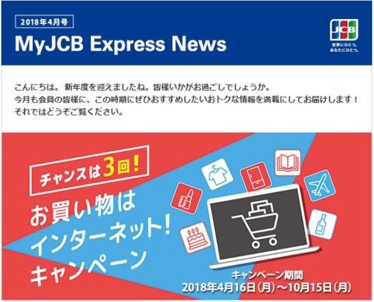 JCBのお買い物はインターネットキャンペーン