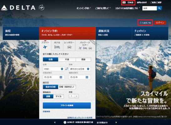 デルタ航空のホームページ