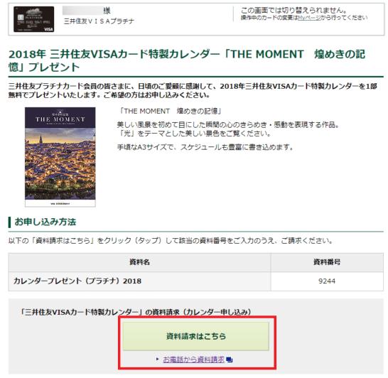 三井住友VISAカード特製カレンダー2018申込画面