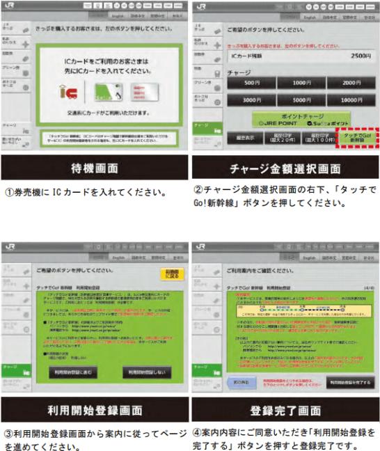 「タッチでGo!新幹線」の利用開始登録の手順(自販機の場合)