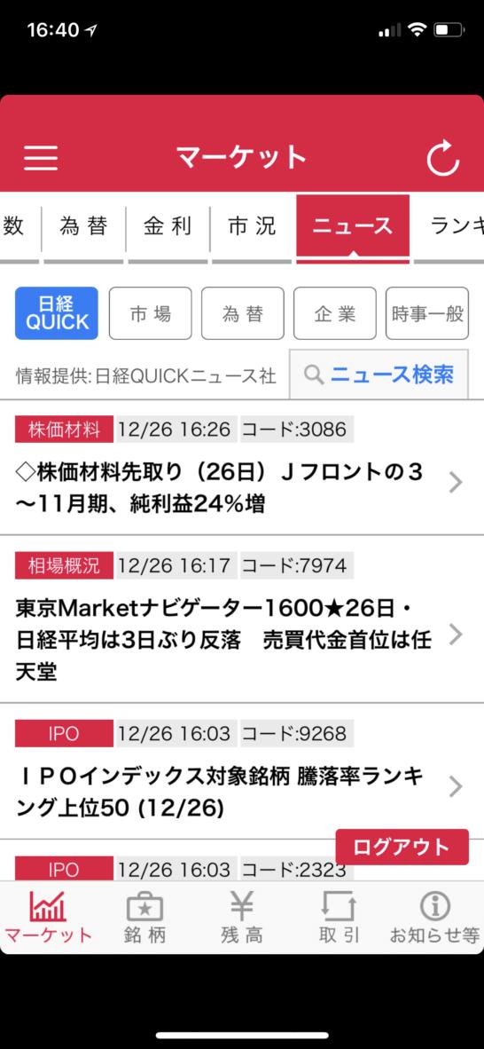 SMBC日興証券のスマホアプリ (1)