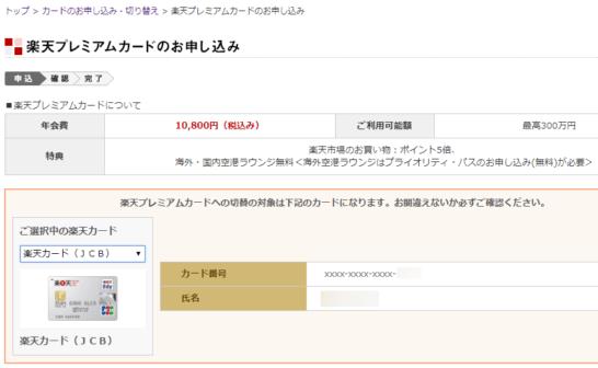 楽天プレミアムカードの申込画面