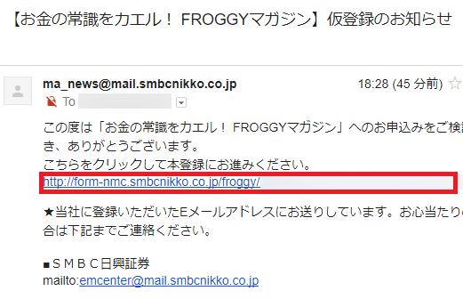FROGGY MAGAZINE仮登録メール