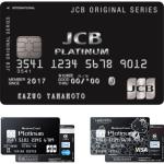 JCBプラチナとセディナプラチナカード